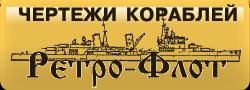 Чертежи кораблей фирмы SMC