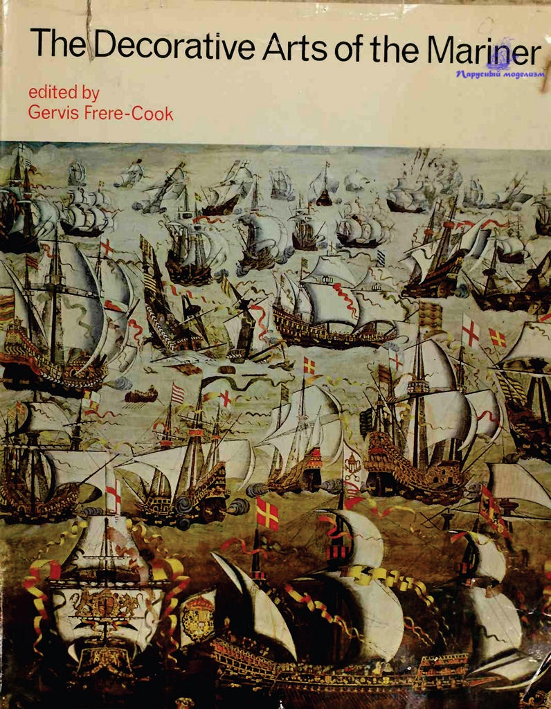 Frere-Cook Gervis. The Decorative Arts of the Mariner