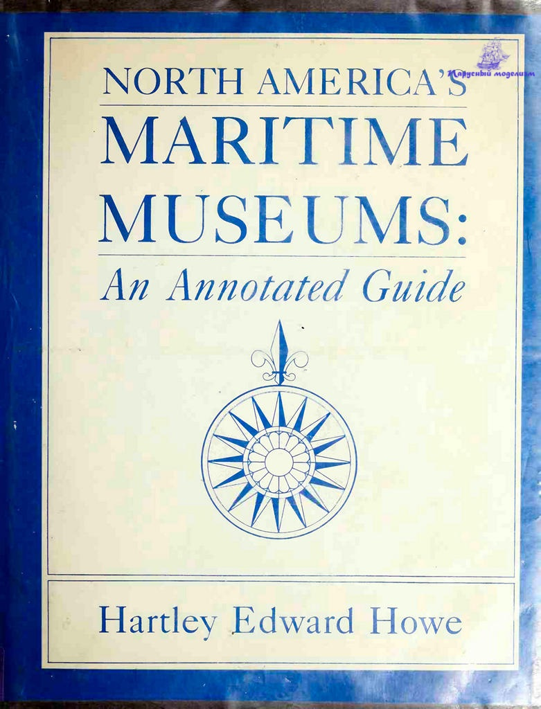 Howe Hartley Edward. North America's Maritime Museums. An Annotated Guide